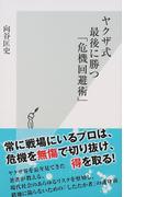 ヤクザ式最後に勝つ「危機回避術」 (光文社新書)(光文社新書)