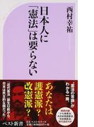 日本人に「憲法」は要らない (ベスト新書)(ベスト新書)