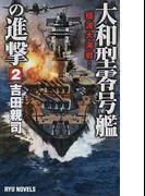 大和型零号艦の進撃 2 殲滅大海戦! (RYU NOVELS)