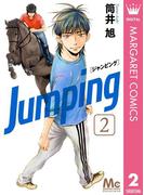 Jumping[ジャンピング] 2(マーガレットコミックスDIGITAL)