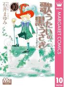 歌うたいの黒うさぎ 10(マーガレットコミックスDIGITAL)