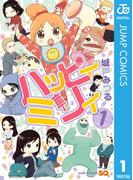ハッピィミリィ 1(ジャンプコミックスDIGITAL)