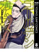 ゴールデンカムイ 8(ヤングジャンプコミックスDIGITAL)