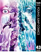 嘘喰い 43(ヤングジャンプコミックスDIGITAL)