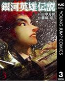 銀河英雄伝説 3(ヤングジャンプコミックスDIGITAL)
