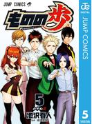 ものの歩 5(ジャンプコミックスDIGITAL)
