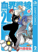 血界戦線 Back 2 Back 2(ジャンプコミックスDIGITAL)