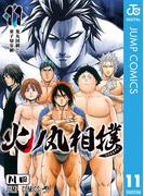 火ノ丸相撲 11(ジャンプコミックスDIGITAL)