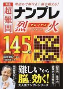 秀逸超難問ナンプレプレミアム烈火145選 理詰めで解ける!脳を鍛える!