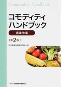コモディティハンドブック 第2版 農産物編