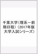 千葉大学(理系−前期日程)
