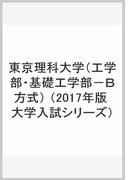 東京理科大学(工学部・基礎工学部−B方式)