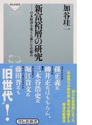 新富裕層の研究 日本経済を変える新たな仕組み (祥伝社新書)(祥伝社新書)