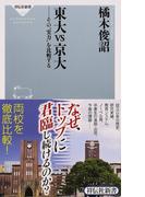 """東大VS京大 その""""実力""""を比較する (祥伝社新書)(祥伝社新書)"""