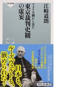 アメリカ側から見た東京裁判史観の虚妄 (祥伝社新書)(祥伝社新書)