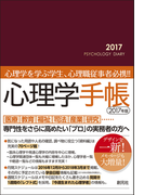 心理学手帳 2017年版