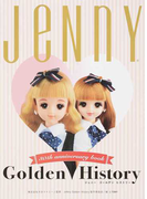 ジェニーゴールデンヒストリー 30th anniversary book