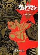 ウルトラマン 2 完全版