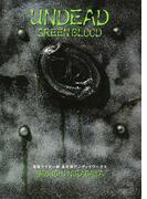 UNDEAD GREEN BLOOD 仮面ライダー剣 韮沢靖アンデッドワークス 新装版