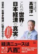これが世界と日本経済の真実だ 日本の「左巻き報道」に騙されるな!