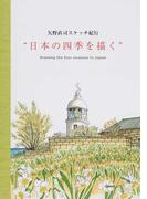 日本の四季を描く 矢野直司スケッチ紀行