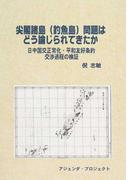 尖閣諸島〈釣魚島〉問題はどう論じられてきたか 日中国交正常化・平和友好条約交渉過程の検証