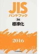 JISハンドブック 標準化 2016