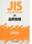 JISハンドブック 品質管理 2016