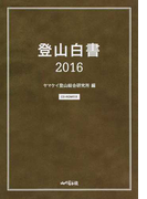 登山白書 2016