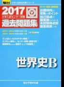 大学入試センター試験過去問題集世界史B (2017−駿台大学入試完全対策シリーズ)