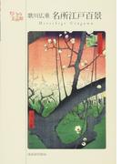 歌川広重 名所江戸百景 大胆に紡がれる表情豊かな観光名所 風情が織りなす江戸の四季