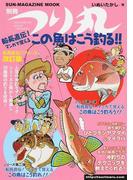 船長直伝!マンガで覚えるこの魚はこう釣る!! 船長直伝!シリーズ改訂版