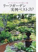 リーフガーデン実例ベスト20 ローメンテナンスで美しい庭 (MUSASHI BOOKS)(MUSASHI BOOKS)