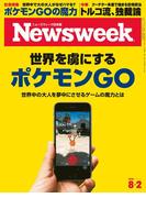 ニューズウィーク日本版 2016年 8/2号(ニューズウィーク)