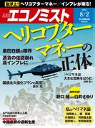 週刊エコノミスト2016年8/2号