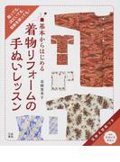基本からはじめる着物リフォームの手ぬいレッスン 裁っても、ほどいても、型紙を使っても!