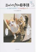 ニャンだ!その日本語 どっちがマチガイ?どっちが正しい?