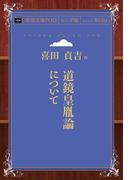 【オンデマンドブック】道鏡皇胤論について (青空文庫POD(シニア版))
