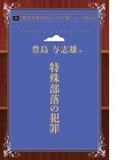 【オンデマンドブック】特殊部落の犯罪 (青空文庫POD(シニア版))