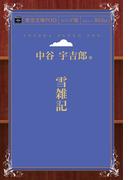 【オンデマンドブック】雪雑記 (青空文庫POD(シニア版))