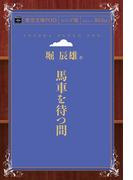 【オンデマンドブック】馬車を待つ間 (青空文庫POD(シニア版))