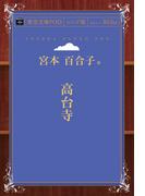 【オンデマンドブック】高台寺 (青空文庫POD(シニア版))