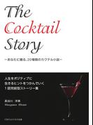 【オンデマンドブック】【掌編】The Cocktail Story ―あなたに贈る、20種類のカクテル小説―