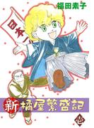 【全1-7セット】新・橘屋繁盛記