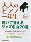 大人のピアノ一年生 聴いて覚えるジャズ名曲20選 初心者にやさしいアレンジ&音名カナ入り