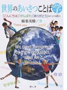 世界のあいさつことば学 「こんにちは」「がんばれ」「ありがとう」などいっぱい