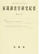 家裁調査官研究紀要 第21号(平成28年2月)