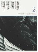 新編・日本幻想文学集成 2 澁澤龍彦