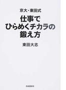 京大・東田式仕事でひらめくチカラの鍛え方