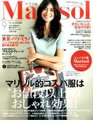 コンパクト版Marisol 2016年 09月号 [雑誌]
